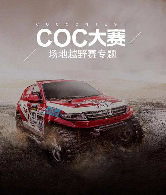 中国汽车场地越野锦标赛(COC)