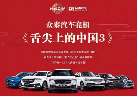众泰汽车登陆《舌尖上的中国》第三季