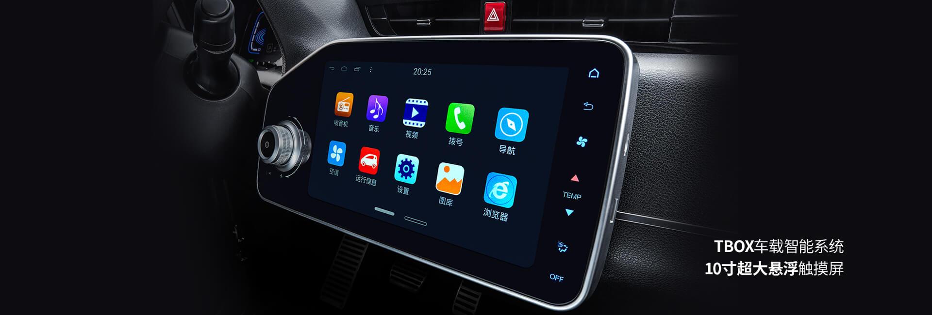 TBOX车载智能系统