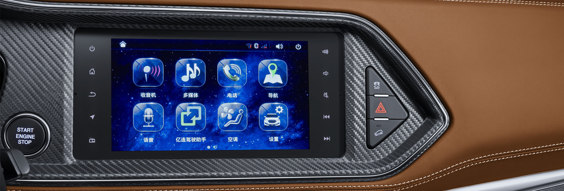 众泰汽车TYE-NET智控系统
