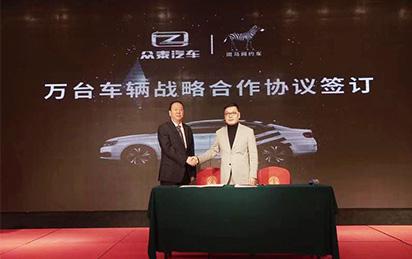 众泰汽车与斑马快跑正式签署了万台车辆战略合作协议
