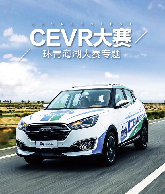 环青海湖电动汽车挑战赛(CEVR)