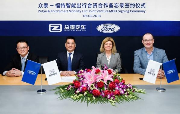 头条│众泰汽车与福特智能出行拟组建新合资公司