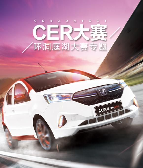 环洞庭湖国际新能源汽车拉力赛(CER)