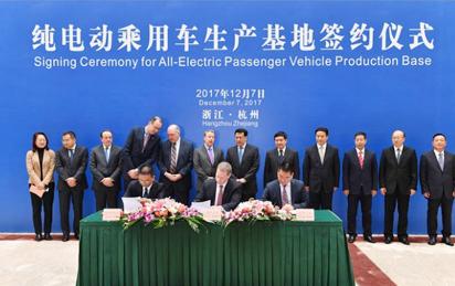 众泰汽车与福特汽车在浙江省人民大会堂举行合资公司工厂项目投资签约仪式