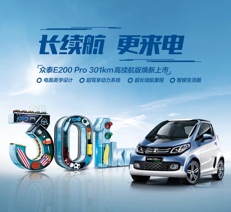 E200 Pro