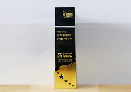 长久杯2019车视盛典暨年度汽车评选盛典,众泰Z500EV Pro荣获年度网约车