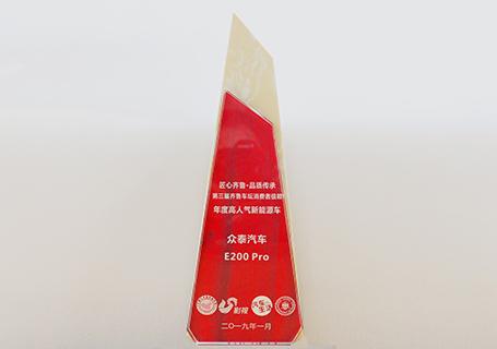第三届齐鲁车坛消费者信赖品牌评选,众泰E200 Pro荣获年度高人气新能源车