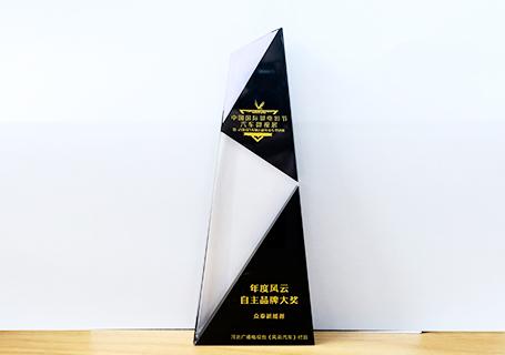 中国国际微电影节·汽车微视展暨2018汽车风云榜年度车型评选,众泰新能源荣获年度风云自主品牌大奖