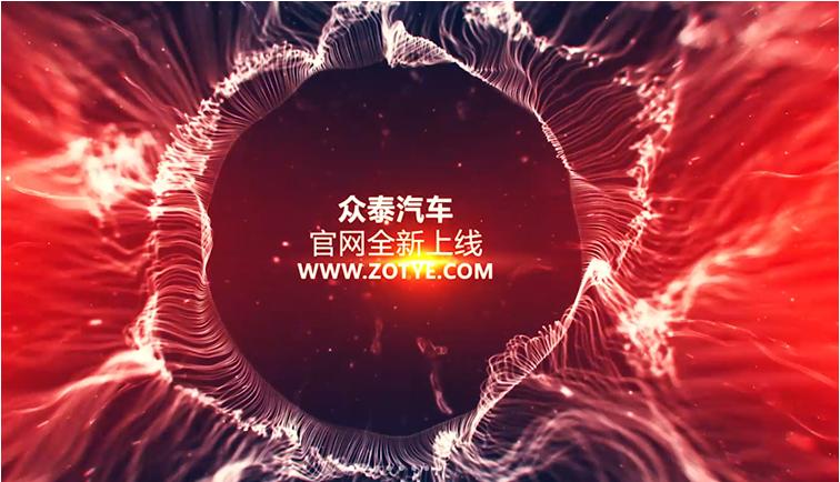 """不同以""""网""""丨众泰新官网正式上线啦"""