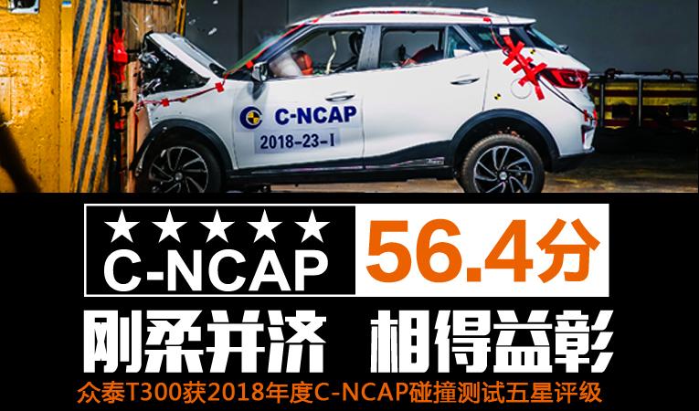 C-NCAP碰撞车型(车型型号:JNJ7155)