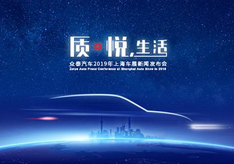 上海车展丨质•悦,生活 众泰全新设计理念SUV(A16/B21)引领智美中国车新时代