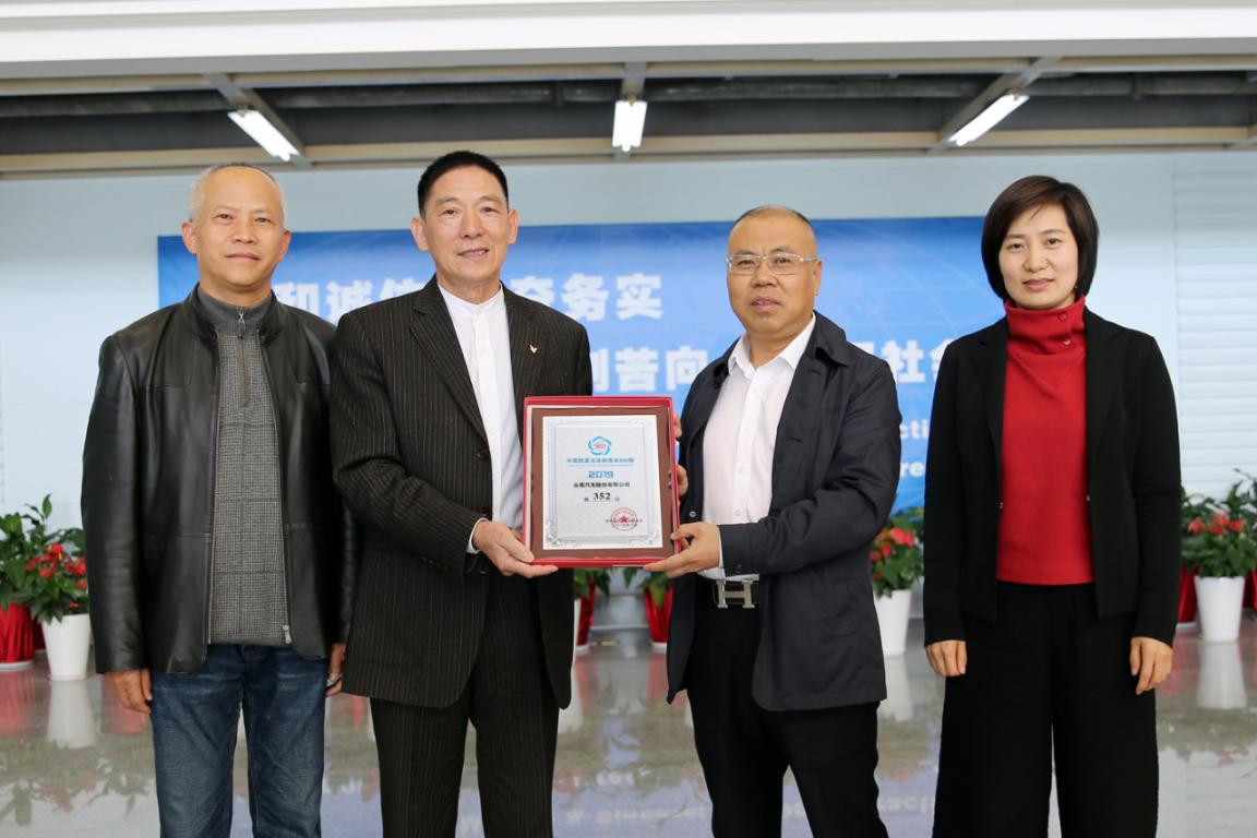 """众泰汽车强势入围""""2019中国民营企业制造业500强"""""""