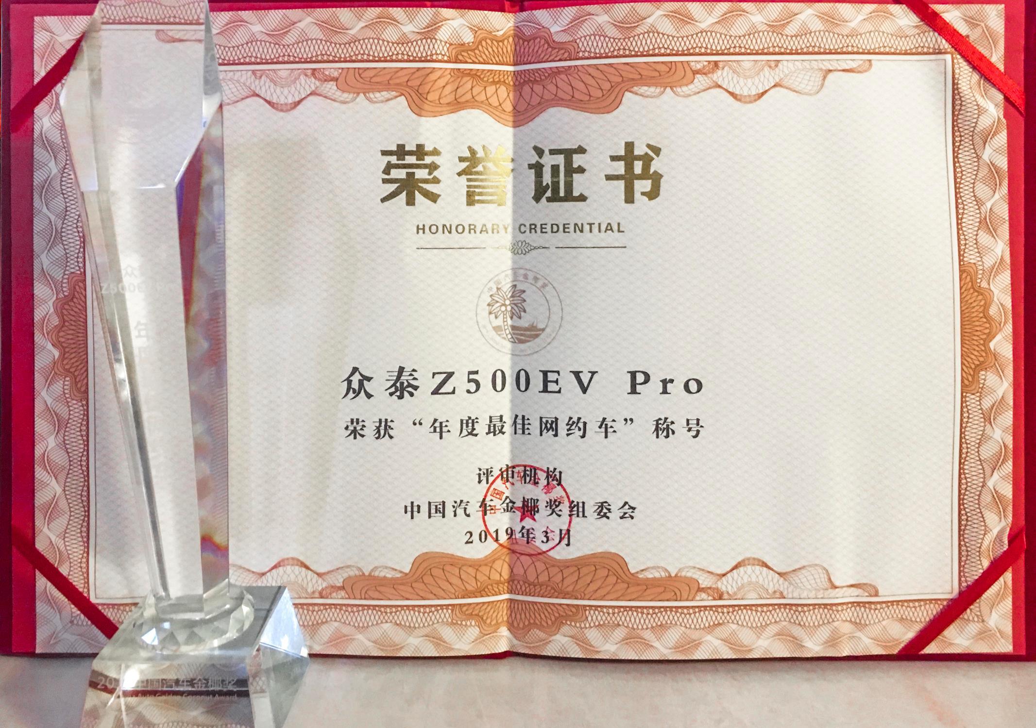 中国汽车人高层峰会暨2019中国汽车金椰奖颁奖盛典,众泰Z500EV Pro荣获年度最佳网约车
