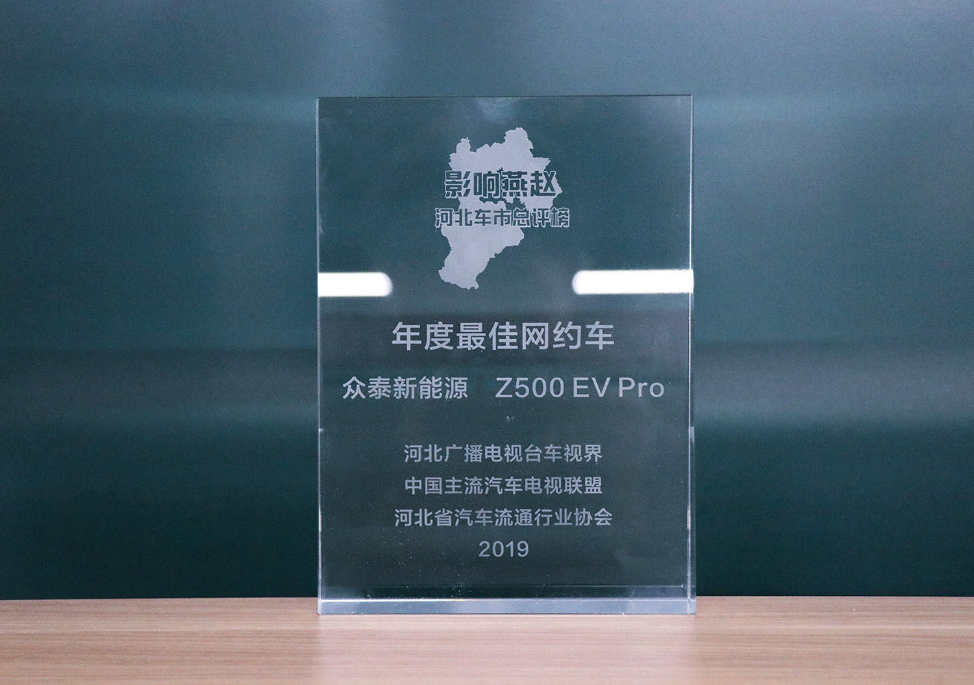 2019影响燕赵·河北车市总评榜,众泰Z500EV Pro荣获河北车市年度最佳网约车