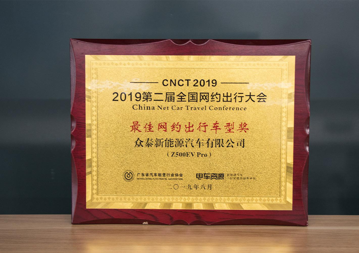 2019第二届全国网约出行年度奖项评选,众泰Z500EV Pro荣获最佳网约出行车型奖