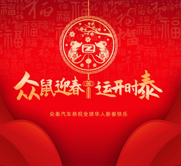 新年祝(zhu)福