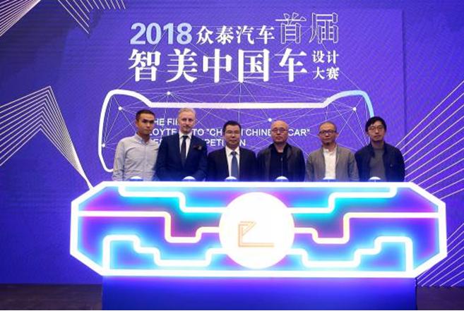 """中国设计力量 众泰汽车首届""""智美中国车""""设计大赛正式启动"""