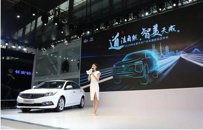 """Z500EV Pro首发上市   众泰汽车聚焦""""智慧出行"""" 强势出击广州车展"""